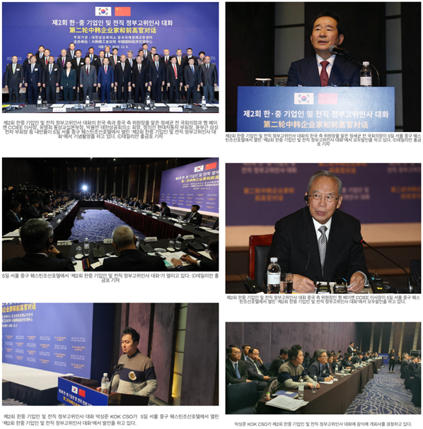 Sung-jun Park, CSO of KOK PLAY, attended the 2nd Korea-China Businessmen and Former High-ranked Government Official Dialogue'