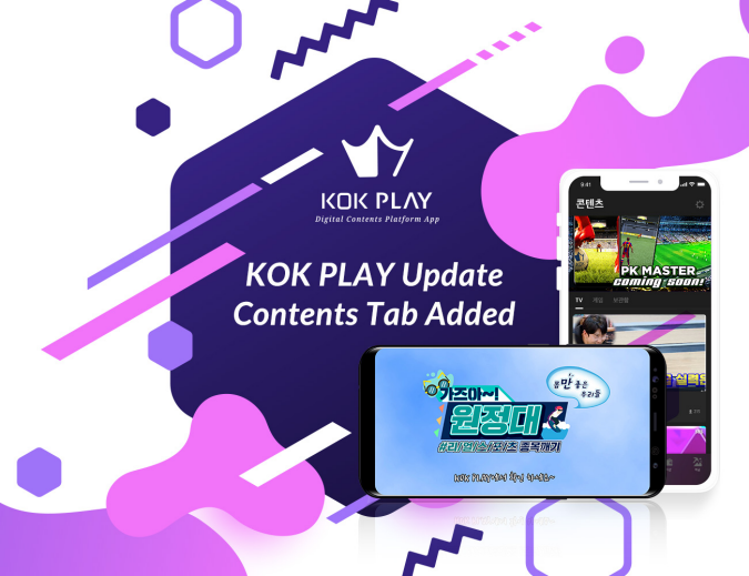 KOK PLAY Update, Contents Tab Added
