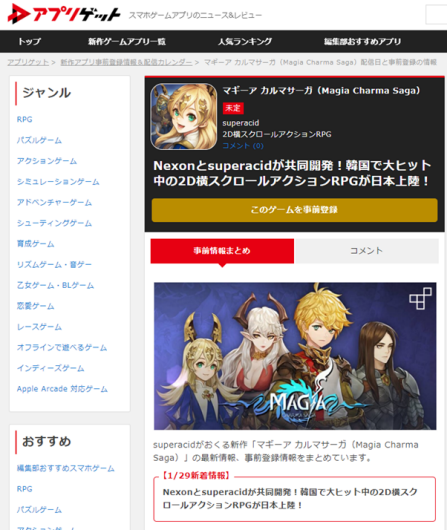 Google Play's Trending No.1 Magia Begins Pre-Registration in Japan's Large Portal AppGet!
