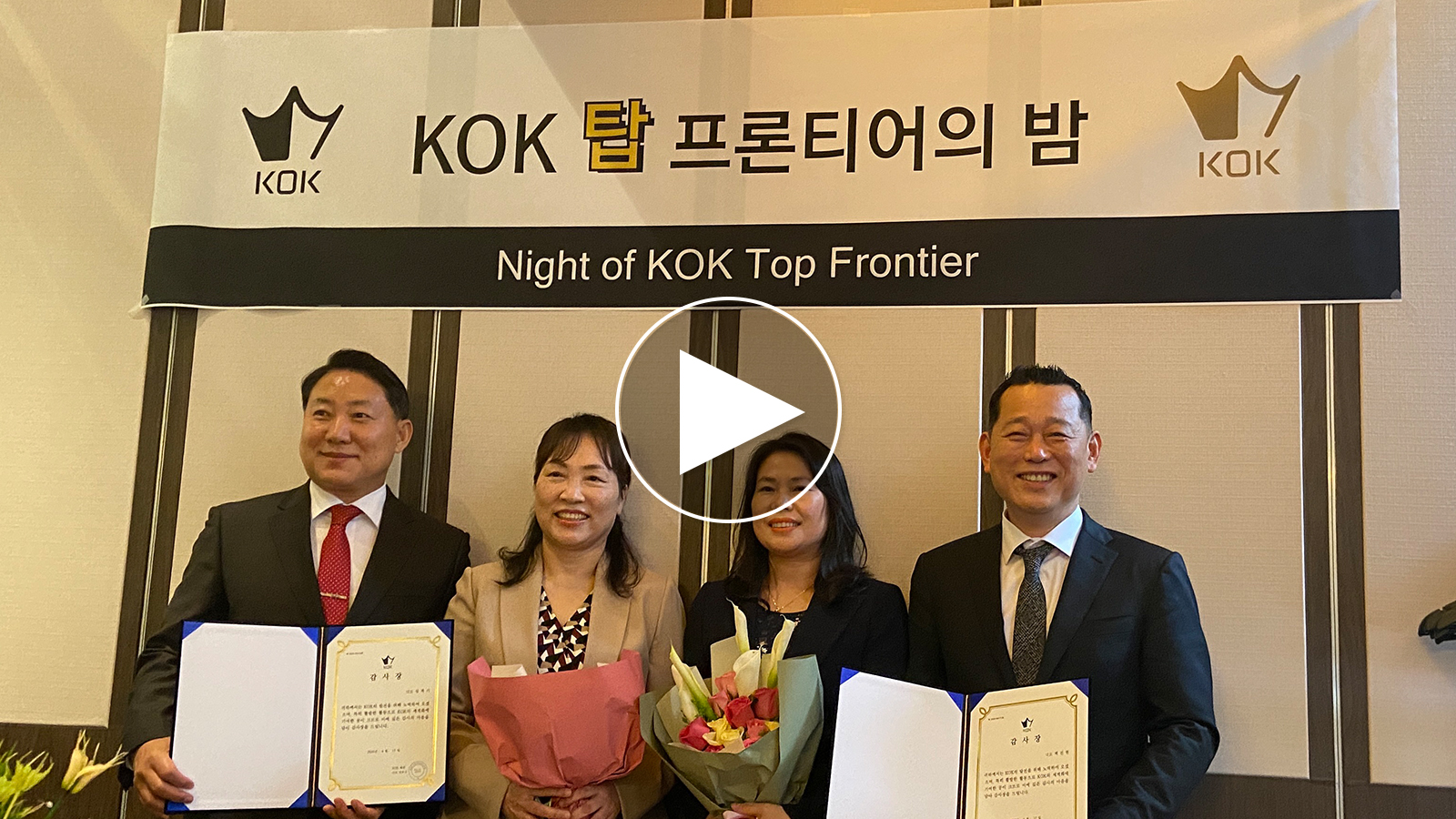 Held 'Night of KOK Top Frontier'