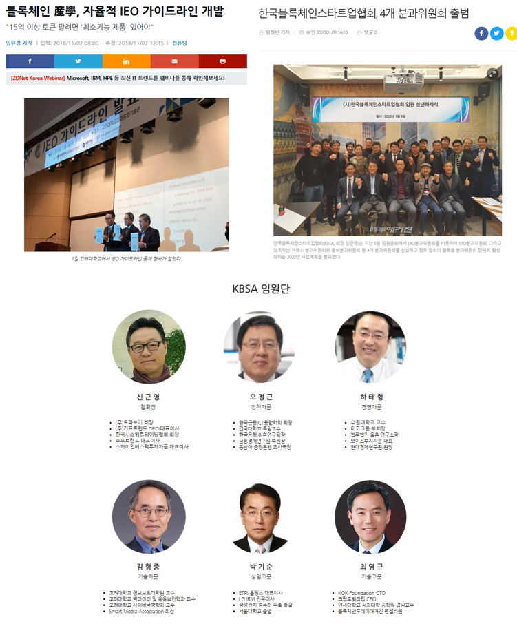 Young K Choe, CTO of KOK Foundation, Joined Korea Blockchain Startup Association (KBSA)