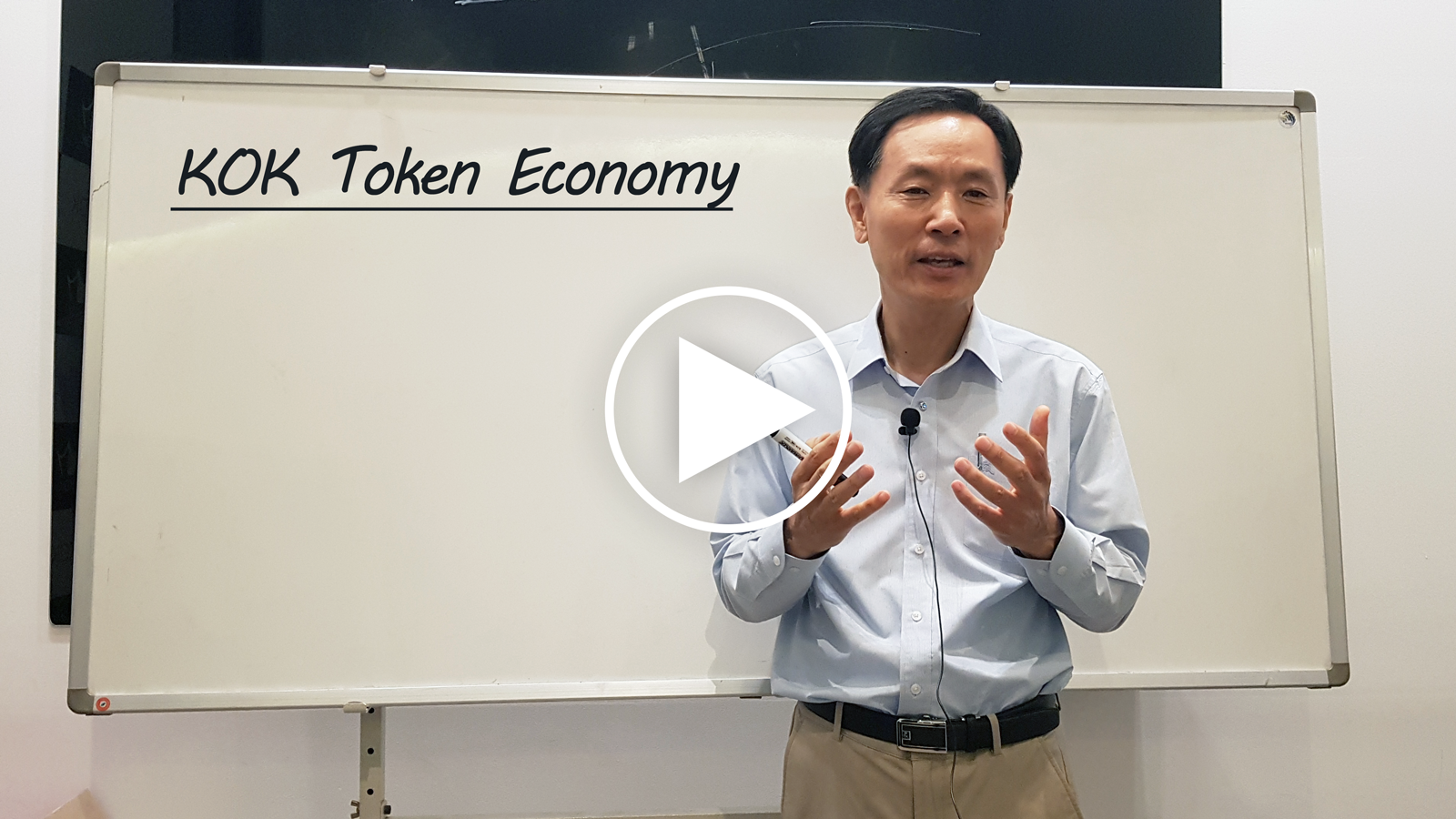 Lecture of KOK Foundation's CTO Young Choe about KOK Token Economy